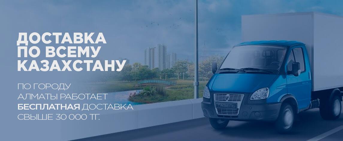 Доставка матрасов по Казахстану!