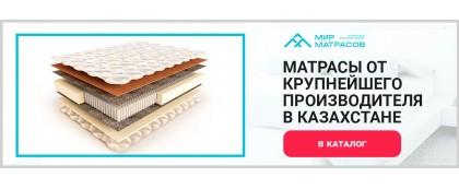 Крупнейший производитель матрасов в РК